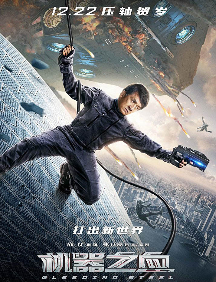 Bleeding Steel 2018 Jing cha gu shi Full Movie Free Online